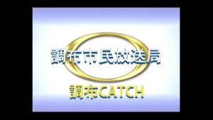 調布CATCH